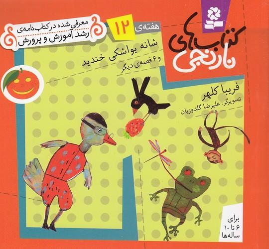 كتاب-هاي-نارنجي---هفته-ي-12--شانه-يواشكي-خنديد-(بنفشه)-نيم-خشتي-شوميز