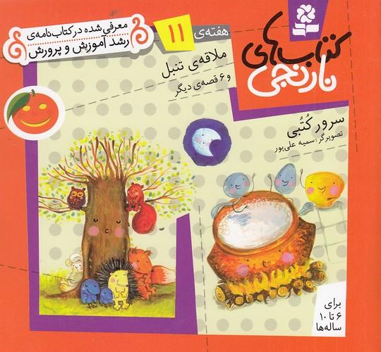 كتاب-هاي-نارنجي---هفته-ي-11--ملاقه-ي-تنبل-(بنفشه)-نيم-خشتي-شوميز