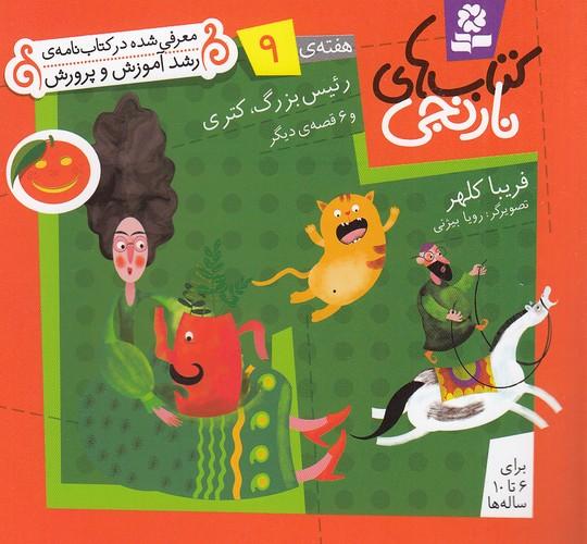 كتاب-هاي-نارنجي---هفته-ي-09--رئيس-بزرگ،-كتري-(بنفشه)-نيم-خشتي-شوميز