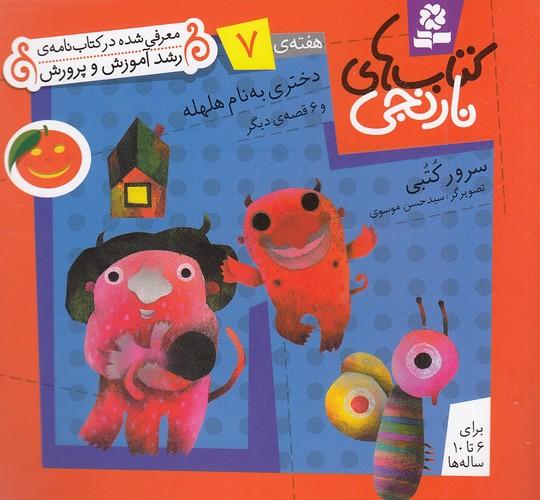 كتاب-هاي-نارنجي---هفته-ي-07--دختري-به-نام-هلهله-(بنفشه)-نيم-خشتي-شوميز