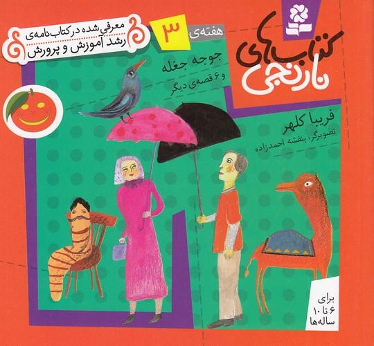كتاب-هاي-نارنجي---هفته-ي-03--جوجه-جغله-(بنفشه)-نيم-خشتي-شوميز