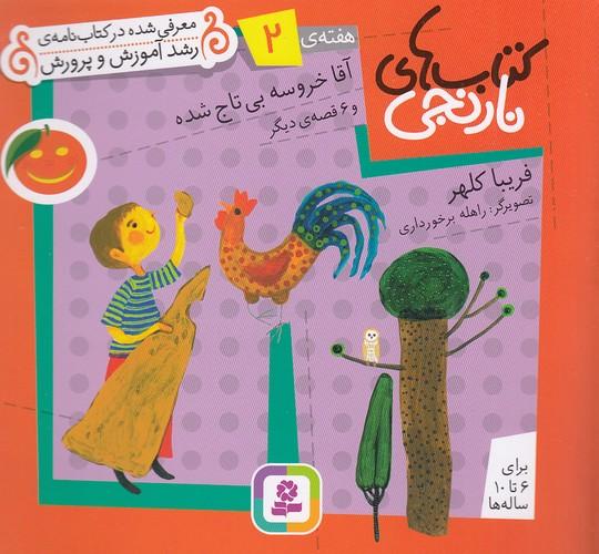 كتاب-هاي-نارنجي---هفته-ي-02--آقا-خروسه-بي-تاج-شده-(بنفشه)-نيم-خشتي-شوميز