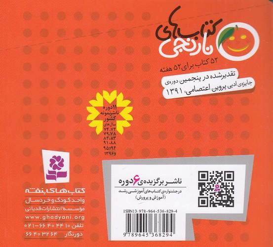 كتاب-هاي-نارنجي---هفته-ي-01--مهماني-خانم-غازه-(بنفشه)-نيم-خشتي-شوميز