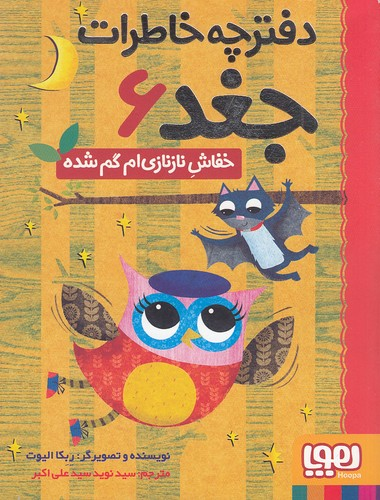 دفترچه-خاطرات-جغد-6--خفاش-ناز-نازي-ام-گم-شده-(هوپا)-رقعي-شوميز