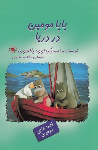 قصه-هاي-مومين---بابا-مومين-در-دريا-(مريم)-رقعي-شوميز