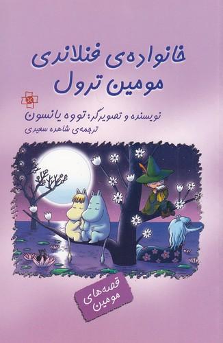 قصه-هاي-مومين---خانواده-ي-فنلاندي-مومين-ترول-(مريم)-رقعي-شوميز