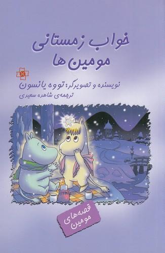 قصه-هاي-مومين---خواب-زمستاني-مومين-ها-(مريم)-رقعي-شوميز