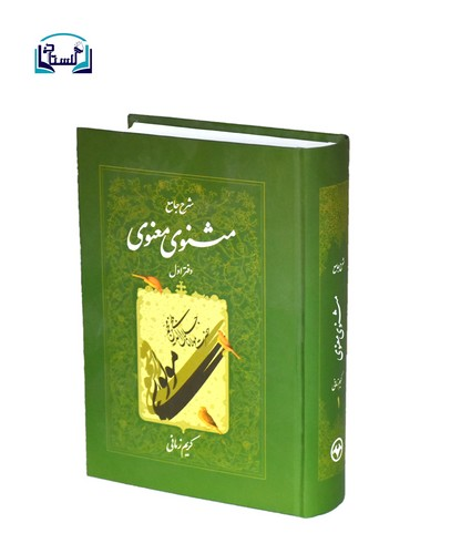 شرح-جامع-مثنوي-معنوي-7-جلدي-(اطلاعات)-وزيري-سلفون