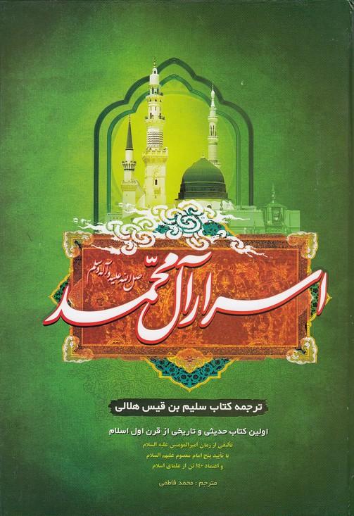 اسرار-آل-محمد-(محمدوآل-محمد)-وزيري-سلفون