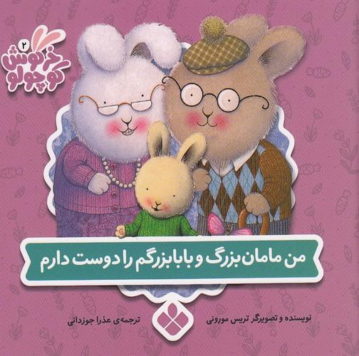 خرگوش-كوچولو-02--من-مامان-بزرگ-و-بابابزرگم-را-دوست-دارم-(پنجره)-نيم-خشتي-شوميز