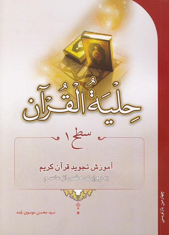 حليه-القرآن-سطح-1--آموزش-تجويد-قرآن-(احياءكتاب)-وزيري-شوميز