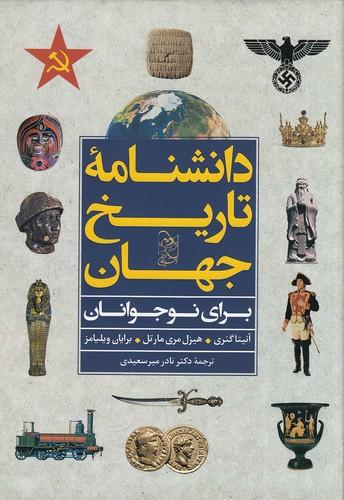 دانشنامه-تاريخ-جهان-(آفرينگان)-وزيري-سلفون