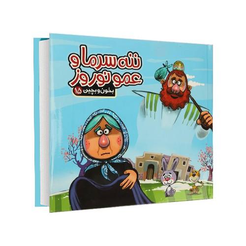 كتاب-پازل-بخون-و-بچين-15--ننه-سرما-و-عمو-نوروز-(آريانوين)-خشتي-سلفون