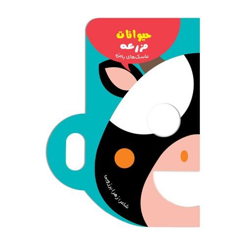 ماسك-هاي-بامزه---حيوانات-مزرعه-(رازبارش)-پالتويي-سخت