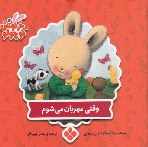 خرگوش-كوچولو-16--وقتي-مهربان-مي-شوم-(پنجره)-نيم-خشتي-شوميز