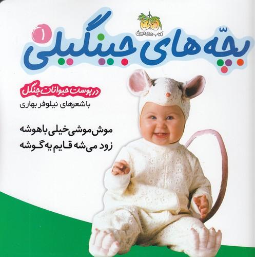 بچه-هاي-جينگيلي-01--در-پوست-حيوانات-جنگل-(فندق)-خشتي-شوميز