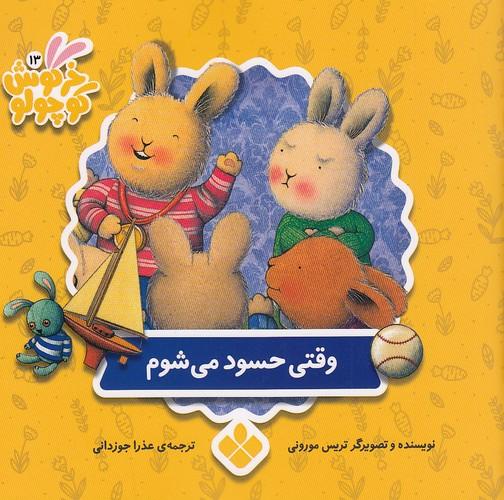 خرگوش-كوچولو-13--وقتي-حسود-مي-شوم-(پنجره)-نيم-خشتي-شوميز