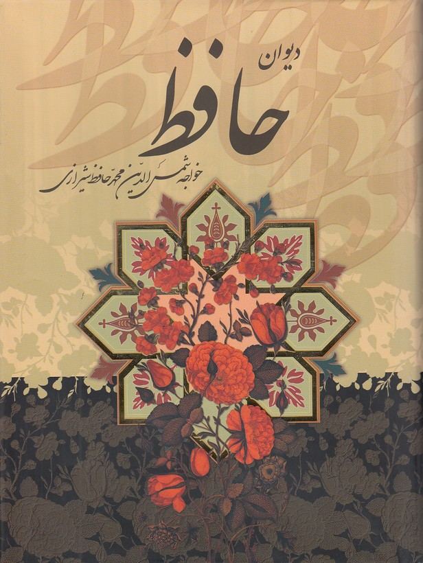ديوان-حافظ(پيام-عدالت)وزيري-قابدار-گلاسه
