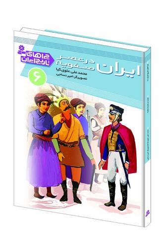 چراهاي-تاريخ-ايران-6--ايران-در-عصر-صفويه-(قدياني)-رحلي-سلفون