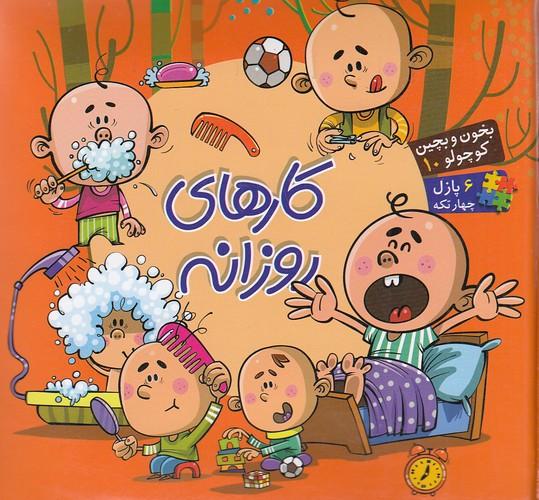 كتاب-پازل-بخون-و-بچين-كوچولو-10--كارهاي-روزانه-(آريانوين)-نيم-خشتي-سلفون-2-زبانه