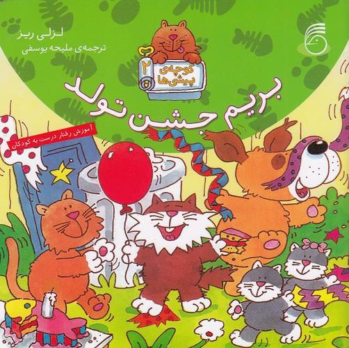 كوچه-ي-پيشي-ها-2--بريم-جشن-تولد-(ناريا)-نيم-خشتي-شوميز