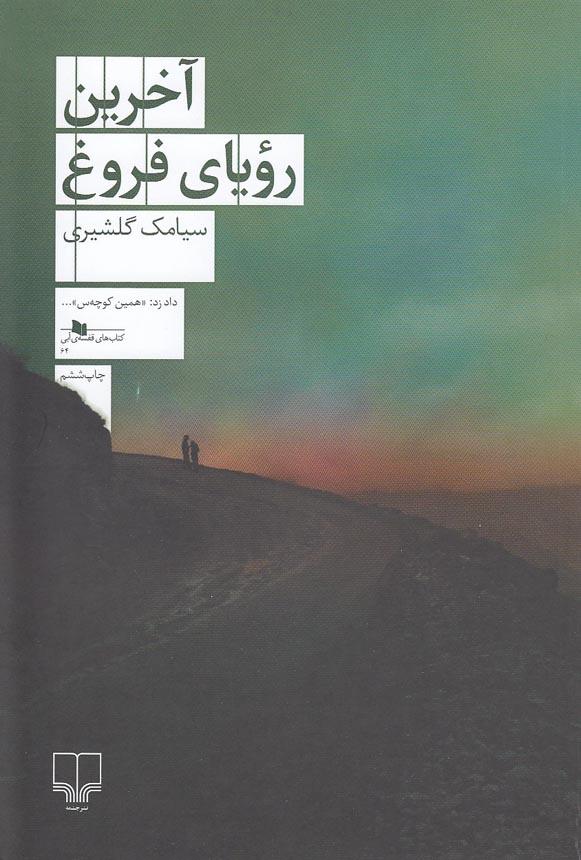 آخرين-روياي-فروغ(چشمه)رقعي-شوميز