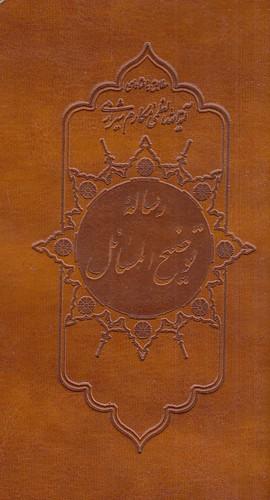 رساله-توضيح-المسائل-مكارم-(علي-بن-ابي-طالب)-پالتويي-چرم