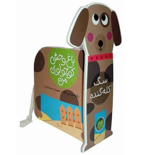 باغ-وحش-كوچولوي-من---سگ-كله-گنده-(پيام-مشرق)-نيم-خشتي-سخت