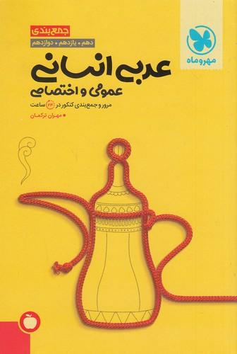 مهروماه-(جمع-بندي)---عربي-انساني