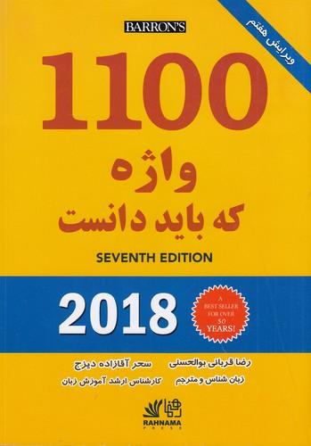 1100-واژه-كه-بايد-دانست-ويرايش-7-(رهنما)-وزيري-شوميز
