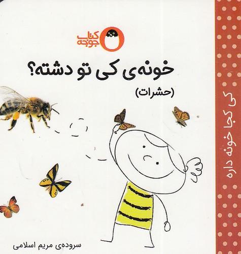 كي-كجا-خونه-داره---خونه-ي-كي-تو-دشته؟---حشرات-(پرنده)-1-16-سخت