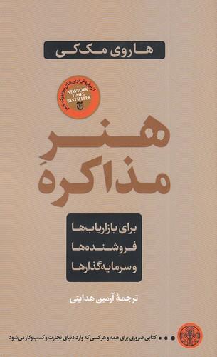 هنر-مذاكره-(پارسه)-رقعي-شوميز