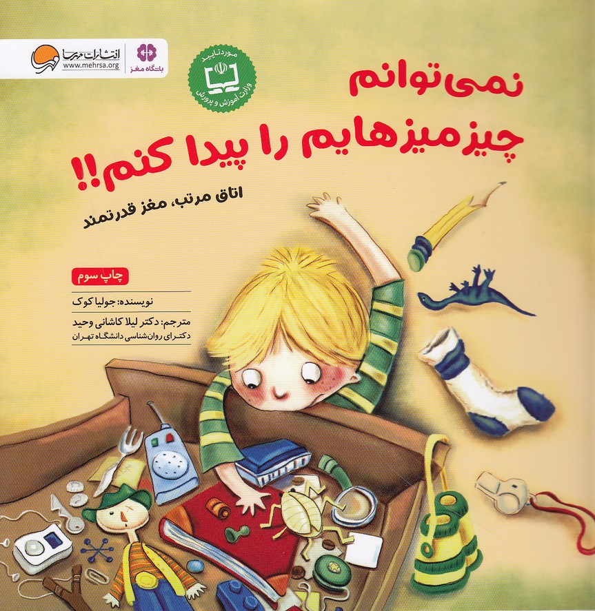 مجموعه-كتاب-هاي-باشگاه-مغز3جلدي(مهرسا)خشتي-شوميز