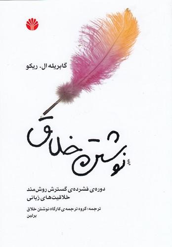 نوشتن-خلاق-(اختران)-وزيري-شوميز
