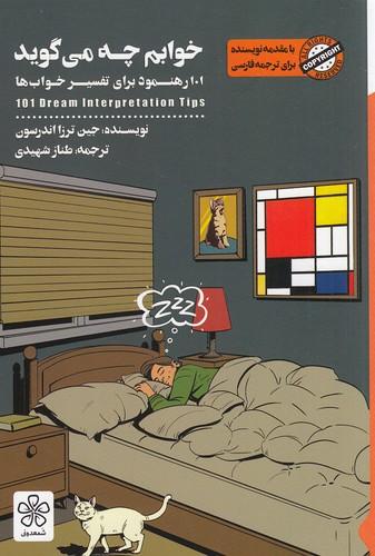 خوابم-چه-مي-گويد---101-رهنمود-براي-تفسير-خواب-ها-(شمعدوني)-رقعي-شوميز
