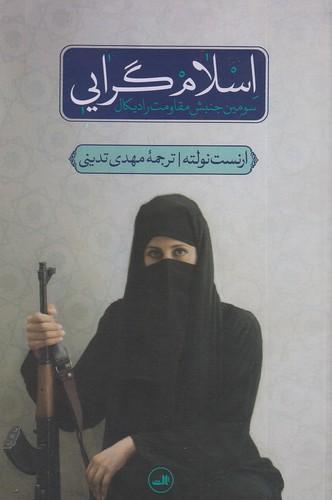 اسلام-گرايي-(ثالث)-رقعي-شوميز