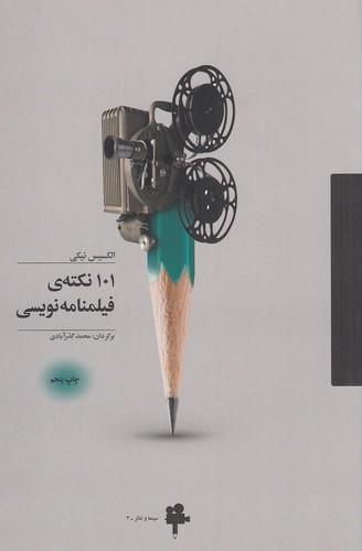 101-نكته-ي-فيلمنامه-نويسي-(آونددانش)-رقعي-شوميز