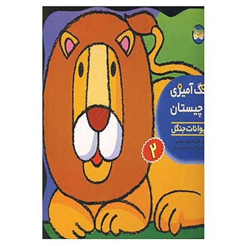 رنگ-آميزي-و-چيستان-2--حيوانات-جنگل-(فندق)-خشتي-شوميز