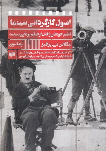 اصول-كارگرداني-سينما-(افكارجديد)-وزيري-شوميز