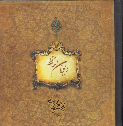 ديوان-حافظ-(سپاس)-نيم-خشتي-سلفون