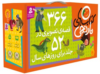 كتاب-هاي-نارنجي-52-جلدي-(بنفشه)-جعبه-اي