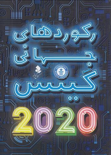 ركوردهاي-جهاني-گينس-2020-(كمال-انديشه)-رحلي-سلفون