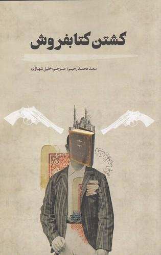 كشتن-كتابفروش-(كتاب-سراي-نيك)-رقعي-شوميز