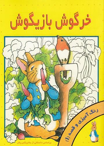 رنگ-آميزي-و-قصه-1--خرگوش-بازيگوش-(پژواك-دانش)-وزيري-شوميز