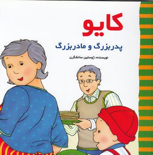 كايو-پدربزرگ-و-مادربزرگ-(پژواك-دانش)-خشتي-شوميز