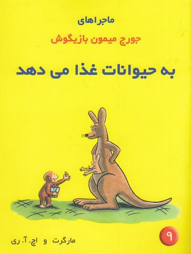 ماجراهاي-جورج-ميمون-بازيگوش-09--به-حيوانات-غذا-مي-دهد-(پژواك-دانش)-رقعي-شوميز