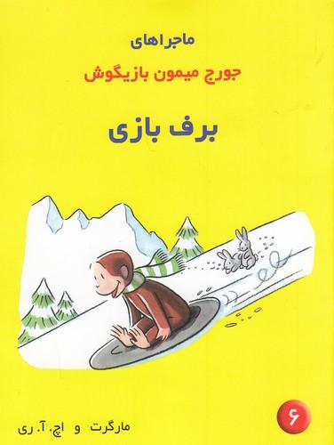 ماجراهاي-جورج-ميمون-بازيگوش-06--برف-بازي-(پژواك-دانش)-رقعي-شوميز