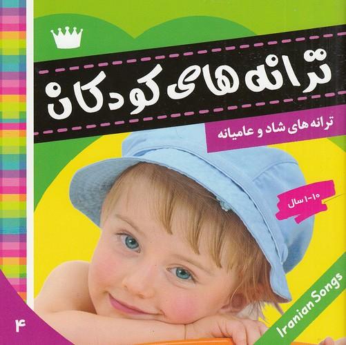ترانه-هاي-كودكان-4-(فرهنگ-وهنر)-نيم-خشتي-شوميز