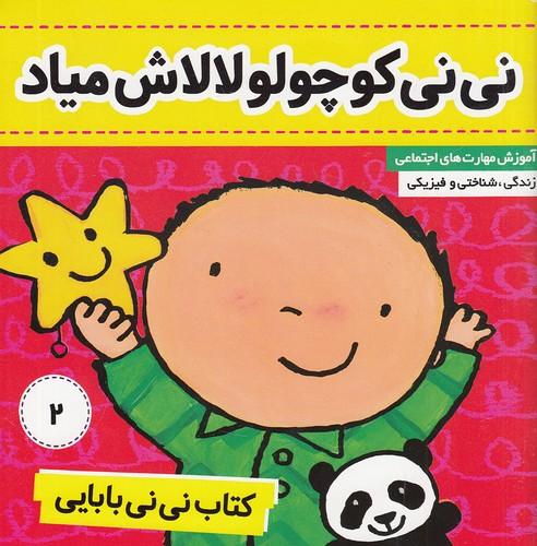 كتاب-ني-ني-بابايي-2--ني-ني-كوچولو-لالاش-مياد-(فرهنگ-وهنر)-خشتي-شوميز