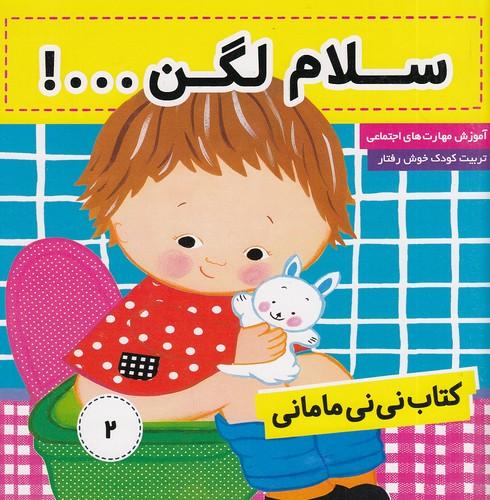 كتاب-ني-ني-ماماني-2--سلام-لگن---!-(فرهنگ-وهنر)-خشتي-شوميز